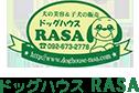 ドッグハウスRASAは福岡市東区香椎で、ブリーダーとして子犬の販売、トリミング、ペットショップを経営しております。RASAはわんちゃんと飼い主様の素敵なペットライフをプロデュースいたします!